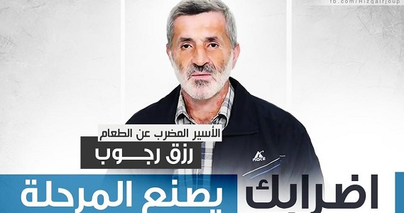 Rajoub continues hunger strike in protest at administrative detention