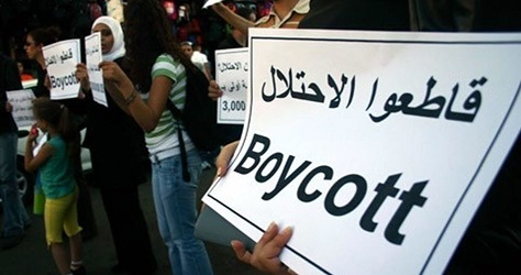 BDS slams Gulf countries for normalizing with Israeli occupation