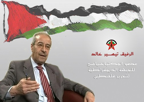Taysir Khaled: the Israeli conditions for Palestinian reconciliation reflect a colonial arrogant mentality