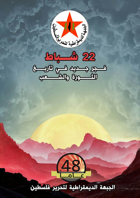 The 48th  anniversary of the glorious start of the Democratic Front for the Liberation of Palestine
