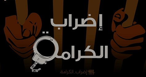 Palestinian mass hunger strike in Israeli jails ongoing for 2nd week