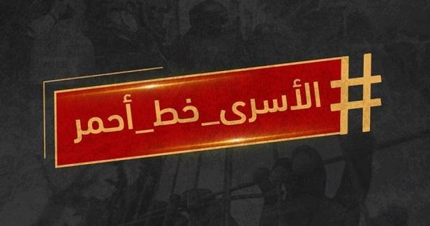 Injured prisoner Basel Shawamra suffers critical health condition
