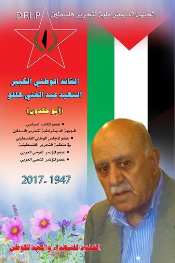 DFLP  mourns the great national leader Comrade Abdel-Ghani Khalil Halalo (Abu Khaldoun)