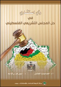 New Arabic Book: An Advisory Opinion on the Dissolution of the Palestinian Legislative Council