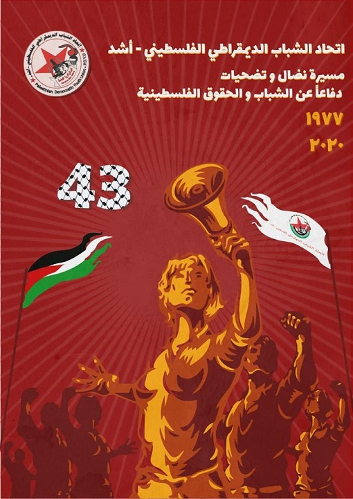 A statement issued by the General Secretariat of the Palestinian Democratic Youth Union on the 43rd anniversary of the establishment of