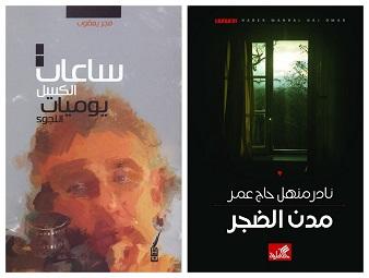 فلسطينيان من مُخيّم اليرموك يفوزان بجائزة