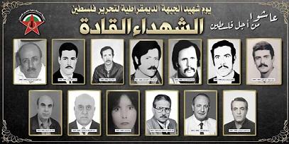 دعوة للمشاركة|| مهرجان تكريمي بغزة في «يوم شهيد الجبهة الديمقراطية»