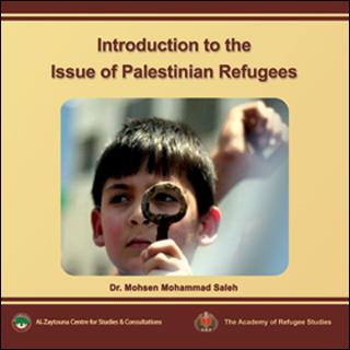 """""""مدخل إلى قضية اللاجئين الفلسطينيين"""""""