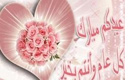 بمناسبة حلول عيد الفطر السعيد نتقدم بأحر التهاني لأمتنا العربية والاسلامية