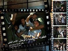 الطفولة الفلسطينية والوحش الاسرائيلي