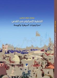 جديد «مدار» «التخطيط الإسرائيلي في القدس: قراءة في محاولات إسرائيل حسم مستقبل القدس»