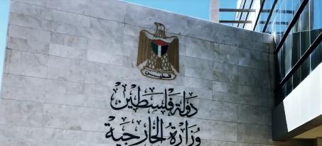 الخارجية الفلسطينية: التصعيد ضد