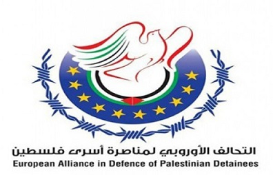 تصريح صحفي صادر عن التحالف الأوروبي لمناصرة أسرى فلسطين