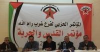 مؤتمر الجبهة الديمقراطية في غرب رام الله والبيرة يطالب المجلس المركزي الإقرار بفشل أوسلو
