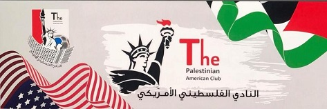 النادي الفلسطيني الأميركي يقيم بطولة كروية لأبناء الجالية