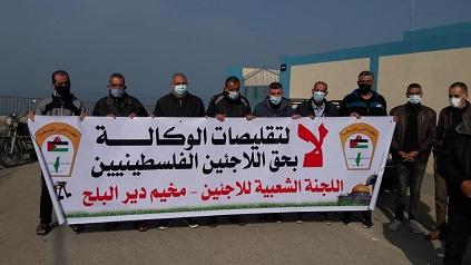 وقفة احتجاجية للجنة الشعبية بمُخيّم دير البلح رفضاً لتقليصات