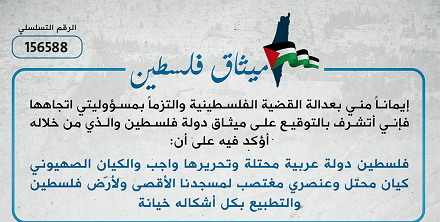 ميثاق فلسطين.. نبض الأمة الرافض للتطبيع