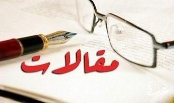 في مواجهة ومقاومة مشروع التطبيع !!