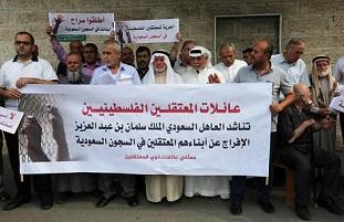 تظاهرة في غزة للمطالبة بالإفراج عن المعتقلين الفلسطينيين في السعودية