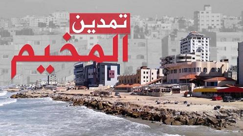 تمدين مخيمات اللاجئين في قطاع غزة .. هل تغير معالم الشاهد على نكبتهم؟