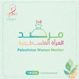 اطلاق مشروع مرصد المرأة الفلسطينية