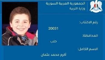 طالب فلسطيني الأوّل على سوريا في التعليم الأساسي