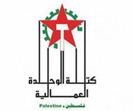 بيان صادر عن كتلة الوحدة العمالية بقطاع غزة