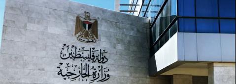 الخارجية تعلن فتح باب التسجيل الإلكتروني للعالقين الراغبين بالسفر لدول عربية وتركيا