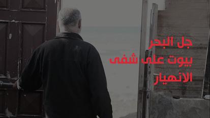 بيوت على شفا الانهيار في تجمع جل البحر للاجئين الفلسطينيين