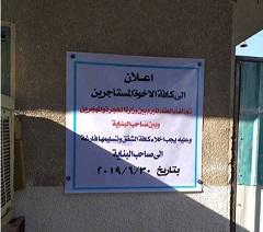 تقاعس المفوضيّة شرّد فعلياً 17 عائلة فلسطينية من