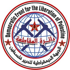 تقرير الـ (56) لدائرة المقاطعة في الجبهة الديمقراطية لتحرير فلسطين تحركات شعبية ضد