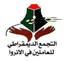 بيان التجمع الديمقراطي للعاملين في الانروا في منطقة بيروت