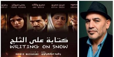 مخرجٌ فلسطيني ضيفاً ومشاركاً بمهرجانٍ سينمائيّ دوليّ بطهران