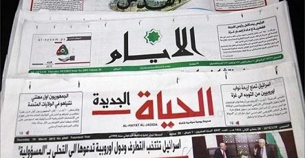 عناوين الصحف والمواقع الإسرائيلية 21/5/2020
