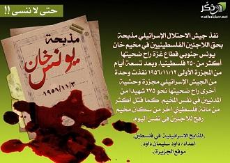 حتى لا ننسى ولن ننسى.. مذبحة خان يونس 1956