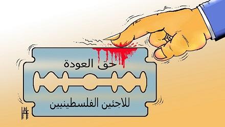 حق العودة للاجئين الفلسطينيين..
