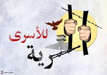 يوم الأسير الفلسطيني...