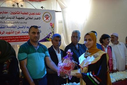 «الديمقراطية» تكرّم الطلبة الناجحين والمتفوقين في الثانوية العامة في مدارس شرق غزة