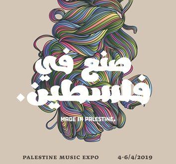 """اتمام التجهيزات لإنطلاقة """"معرض موسيقى فلسطين"""" في دورته الثالثه وبمشاركة دولية واسعة"""