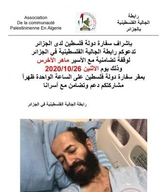الجالية الفلسطينية في الجزائر تحذر من خطورة الوضع الصحي للأسير المضرب الأخرس