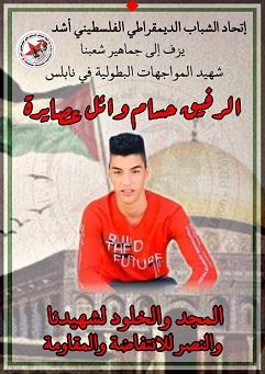 اتحاد الشباب الديمقراطي الفلسطيني (أشد) يزف الى جماهير شعبنا الفلسطيني الرفيق الشهيد حسام وائل عصايرة