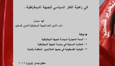في راهنية الفكر السياسي للجبهة الديمقراطية..