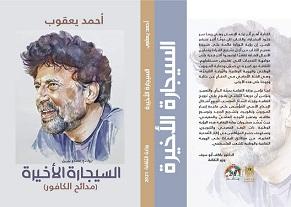 الثقافة تصدر السيجارة الأخيرة للراحل الشاعر أحمد يعقوب