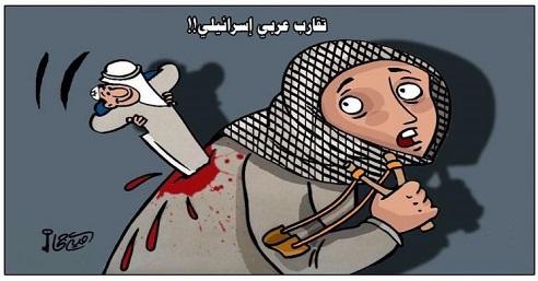 تقارب عربي - اسرائيلي