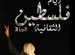 المسرح الوطني اللبناني يُطلق برنامج مهرجان أيام فلسطين الثقافية