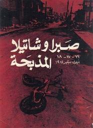 37 عامًا يا بيروت على مجزرة صبرا وشاتيلا