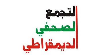 التجمع الصحفي الديمقراطي يدعو الإعلام الحكومي في غزة للتراجع عن قراره بشأن البطاقة الصحفية