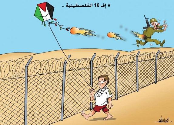 إف 16 الفلسطينية