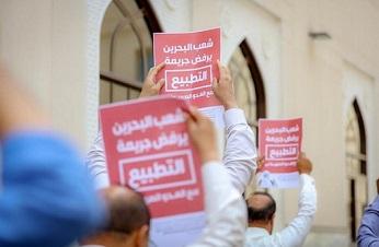 وسم #بحرينيون_ضد_التطبيع يتصدر