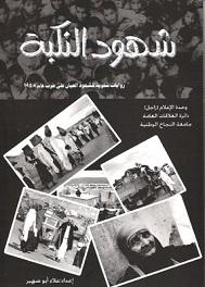 شهود النكبة... الروايات الشفوية للشهود العيان على حرب عام 1948